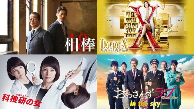 「相棒」(C)テレビ朝日・東映、 「ドクターX」、「科捜研の女」(C)テレビ朝日・東映、「おっさんずラブ」