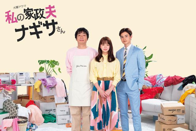 火曜ドラマ「私の家政夫ナギサさん」 (C)TBS
