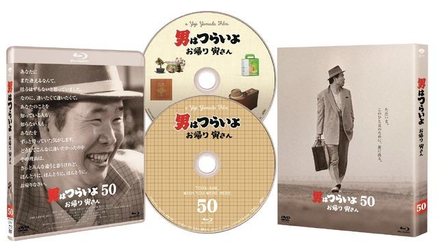 豪華版BD『男はつらいよ お帰り 寅さん』(C)2019松竹株式会社