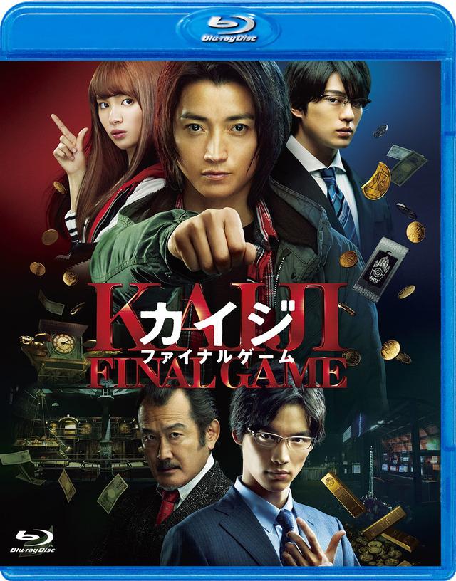 Blu-ray通常版 (C) 福本伸行・講談社/2020 映画「カイジ ファイナルゲーム」製作委員会