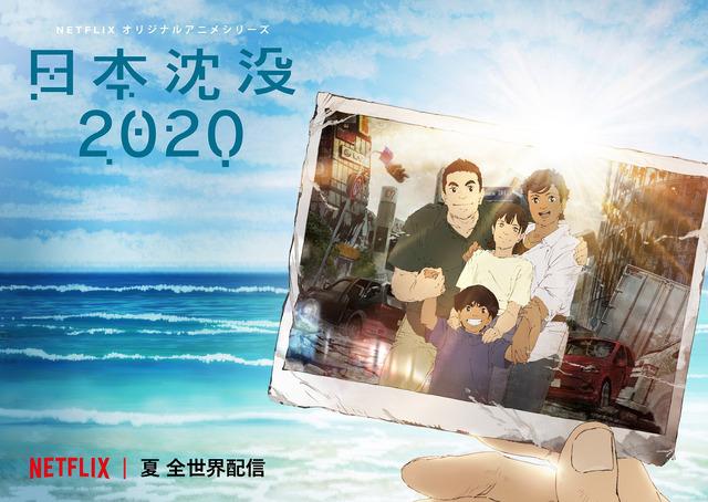 """「日本沈没2020」キービジュアル(C)""""JAPAN SINKS : 2020""""Project Partners"""