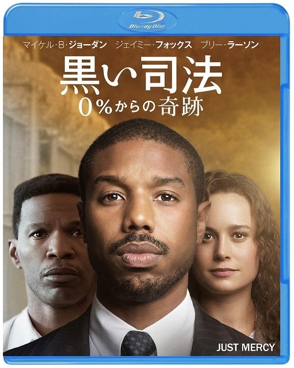 『黒い司法 0%からの奇跡』Blu-ray&DVDリリース Just Mercy (C) 2019 Warner Bros. Entertainment Inc. All rights reserved