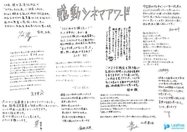 「感動シネマアワード」グランプリ決定