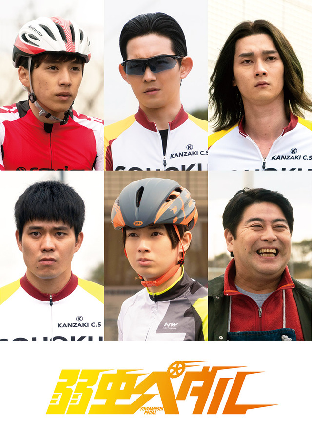 『弱虫ペダル』(C)2020「弱虫ペダル」製作委員会 (C)渡辺航(秋田書店)2008