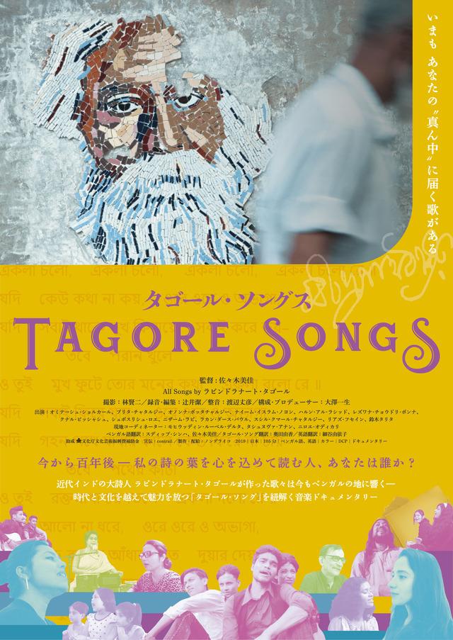 『タゴール・ソングス』