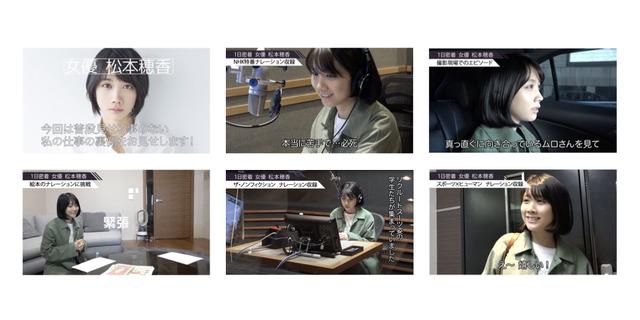 【1日密着】女優、松本穂香。声の仕事をする日