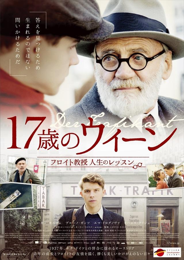 『17歳のウィーン フロイト教授人生のレッスン』(C)2018epo-film,Glory Film