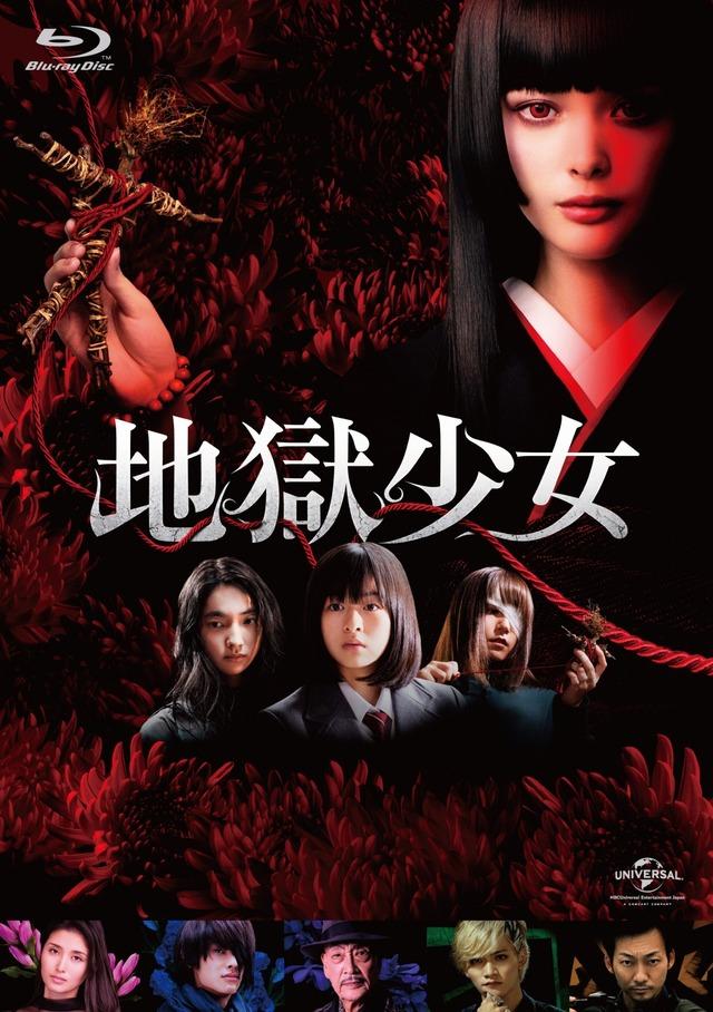 『地獄少女』 (C)地獄少女プロジェクト/2019 映画『地獄少女』製作委員会