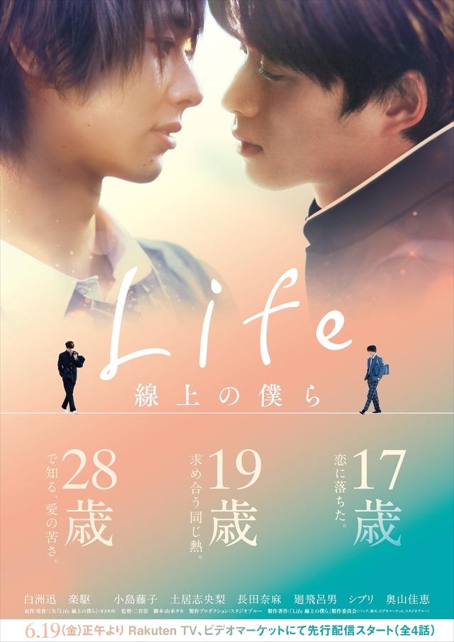 「Life 線上の僕ら」ビジュアル (C)「Life 線上の僕ら」製作委員会 (C)常倉三矢/芳文社