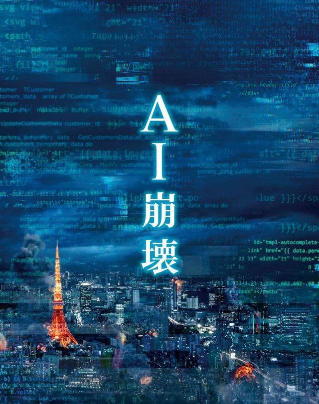 AI崩壊プレミアム・エディション_BOX平面