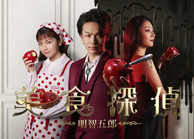 新日曜ドラマ「美食探偵 明智五郎」 (C) NTV