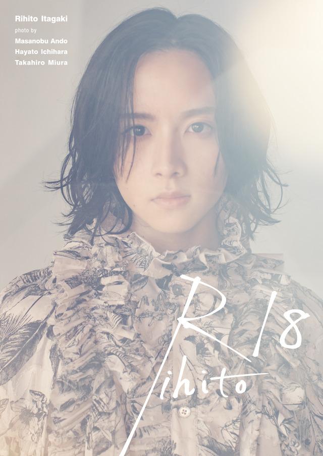 「Rihito18」通常版表紙(安藤政信撮影)(C)SDP