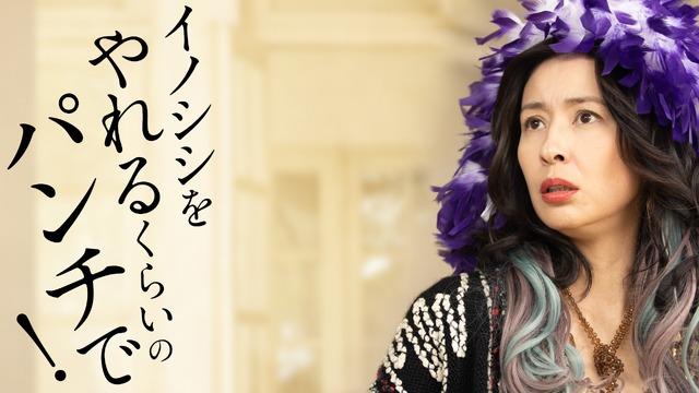 「M 愛すべき人がいて」(C)テレビ朝日/AbemaTV,Inc.