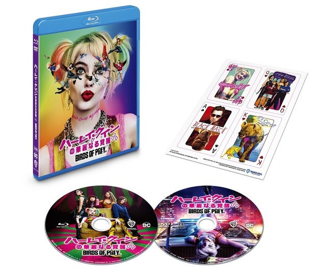 【初回仕様】ブルーレイ&DVDセット展開BIRDS OF PREY TM & (c) DC. Birds of Prey and the Fantabulous Emancipation of One Harley Quinn(c) 2020 Warner Bros. Entertainment Inc. All rights reserved.