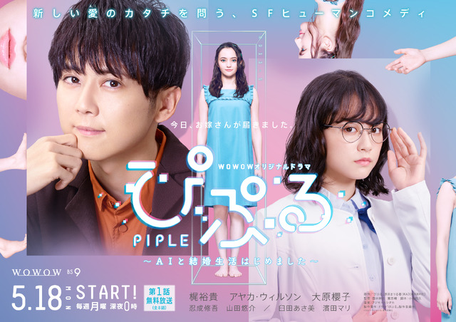 「ぴぷる~AIと結婚生活はじめました~」(C)2020ドラマ「ぴぷる」製作委員会