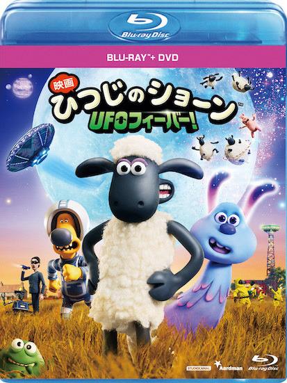 『ひつじのショーン UFOフィーバー!』 (c)2019 Aardman Animations Ltd and Studiocanal SAS. All Rights Reserved.