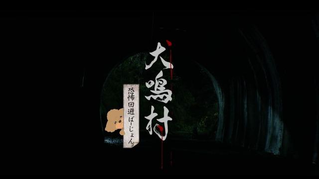 映画『犬鳴村』恐怖回避ばーじょん 劇場版 (C)2020 「犬鳴村」製作委員会