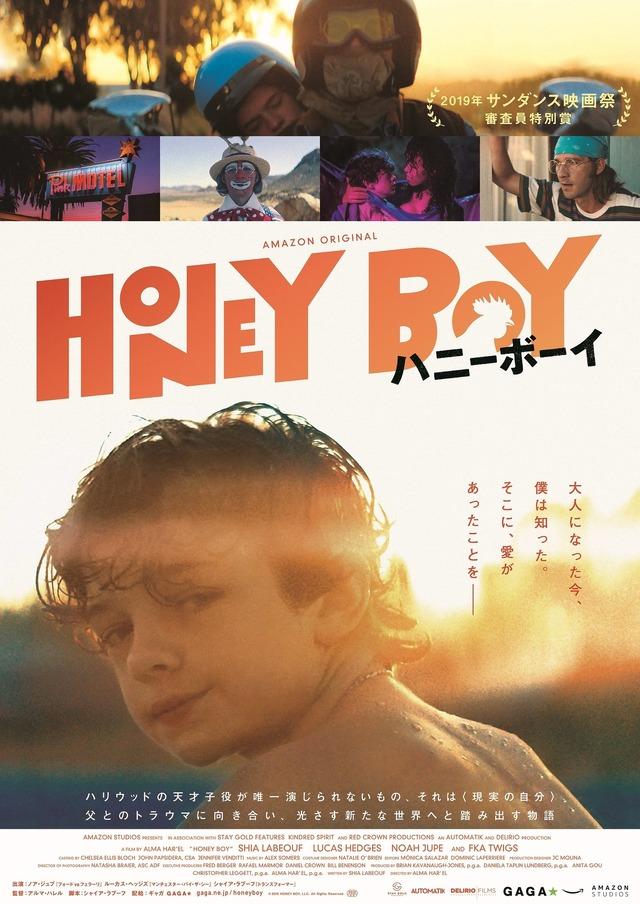 『ハニーボーイ』 (C) 2019 HONEY BOY, LLC.  All Rights Reserved.