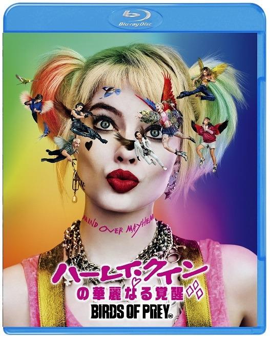 『ハーレイ・クインの華麗なる覚醒』 BIRDS OF PREY TM & (c) DC. Birds of Prey and the Fantabulous Emancipation of One Harley Quinn(c)2020 Warner Bros. Entertainment Inc. All rights reserved.