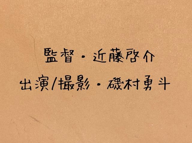 インスタ生配信映画『コロッケを泣きながら』