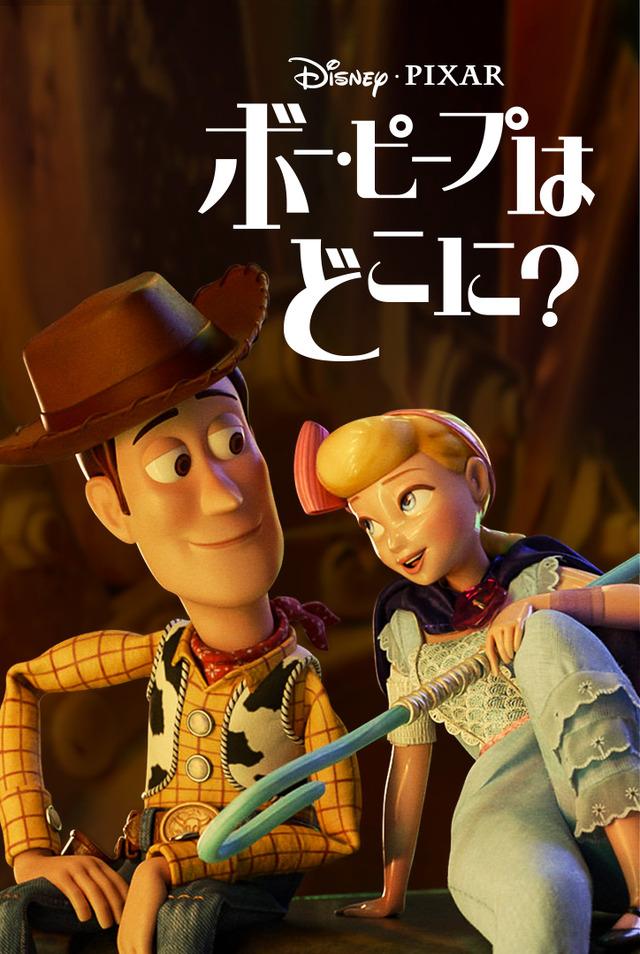 「ボー・ピープはどこに?」(C)  2020 Disney/Pixar