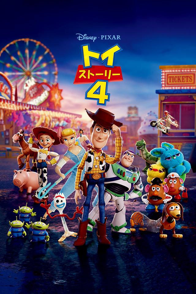 『トイ・ストーリー4』(C)  2020 Disney/Pixar
