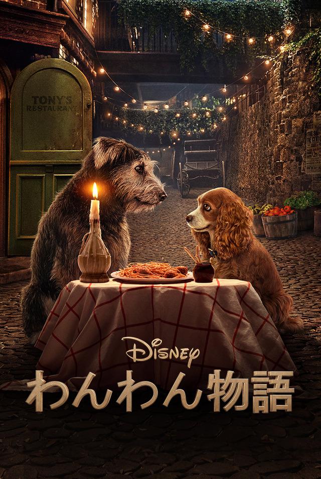 Disney+配信『わんわん物語』(実写版)(C) 2020 Disney