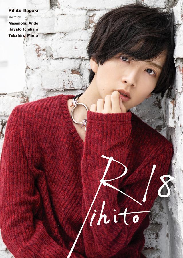 Rihito18 Loppi・HMV限定カバー版表紙(市原隼人撮影)