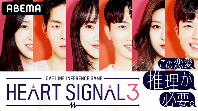 「HEART SIGNAL3」(C)ABEMA