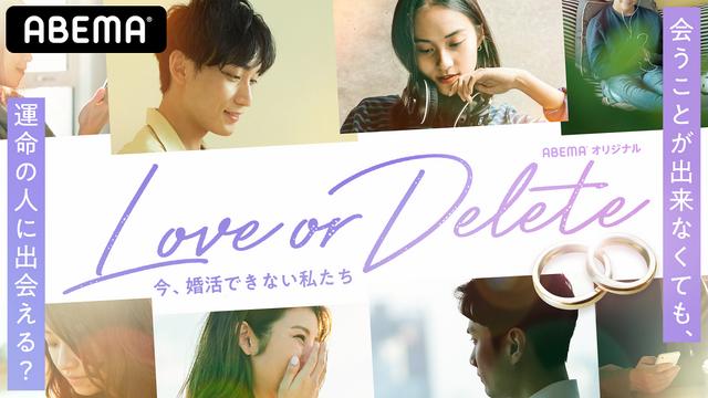 「Love or Delete~今、婚活できない私たち~」