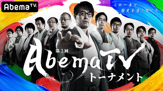 「第3回AbemaTVトーナメント」