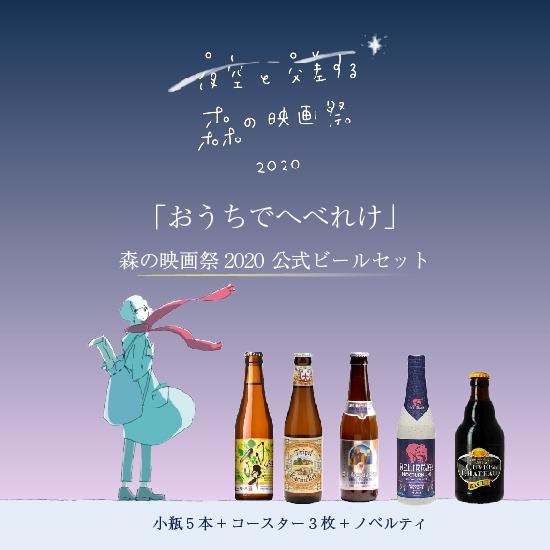 公式ビールセット