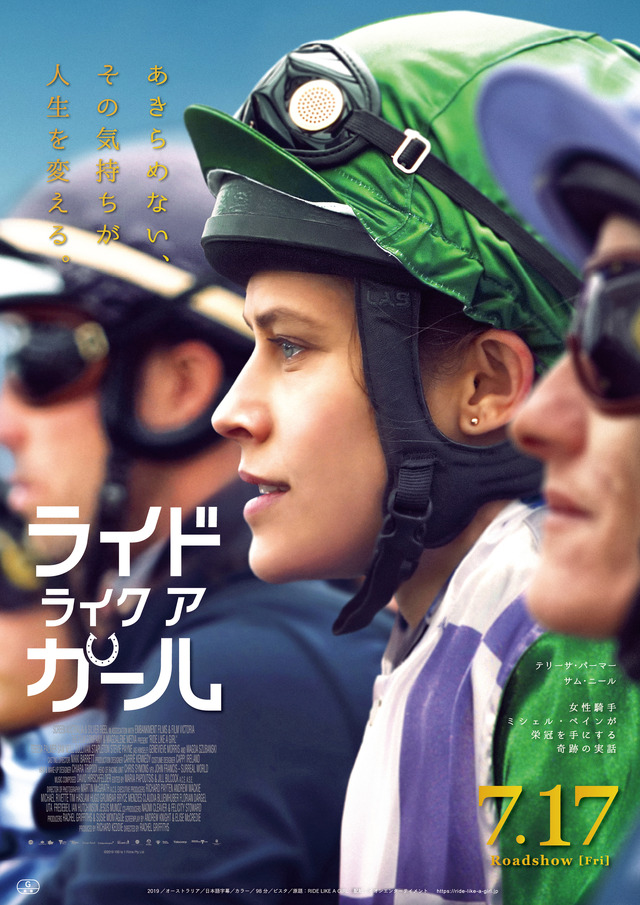 『ライド・ライク・ア・ガール』(C)2019 100 to 1 Films Pty Ltd