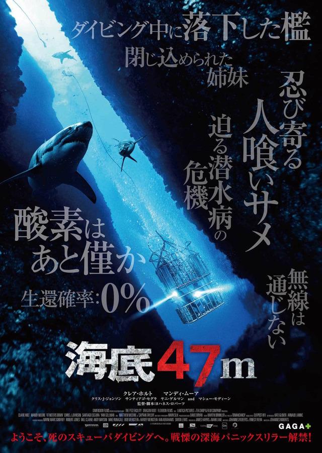 『海底47m』 (C) 47 DOWN LTD 2016, ALL RIGHTS RESERVED