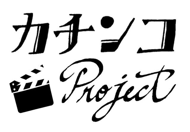 カチンコ Project