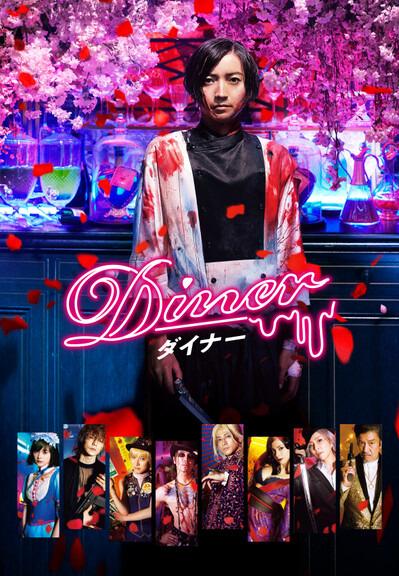 『Diner ダイナー』(C)2019 「Diner ダイナー」製作委員会
