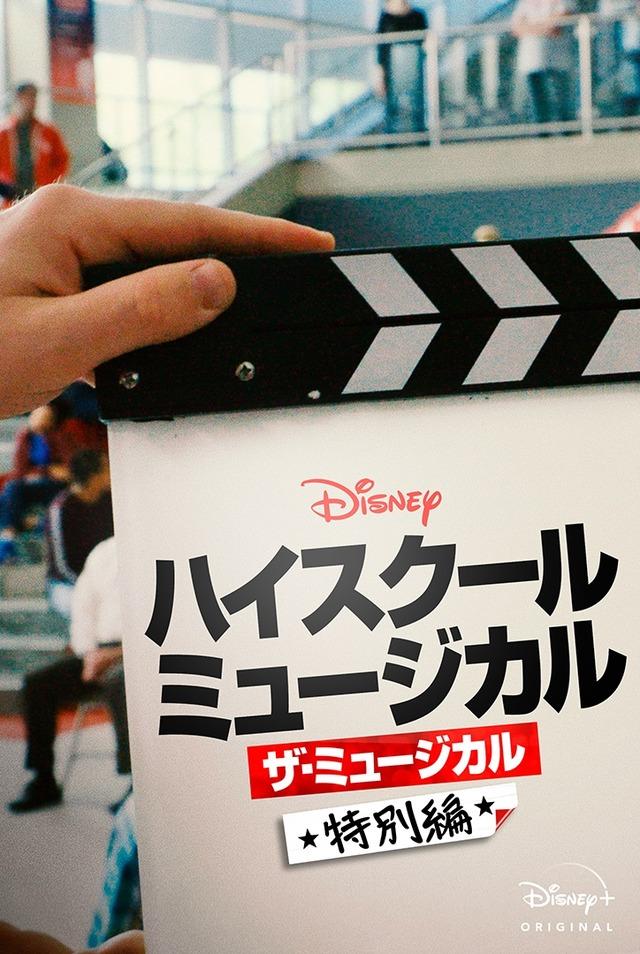 「ハイスクール・ミュージカル:ザ・ミュージカル 特別編」(C)  2020 Disney