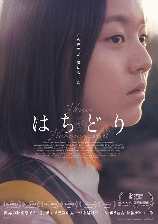 『はちどり』新ポスター (C) 2018 EPIPHANY FILMS. All Rights Reserved.