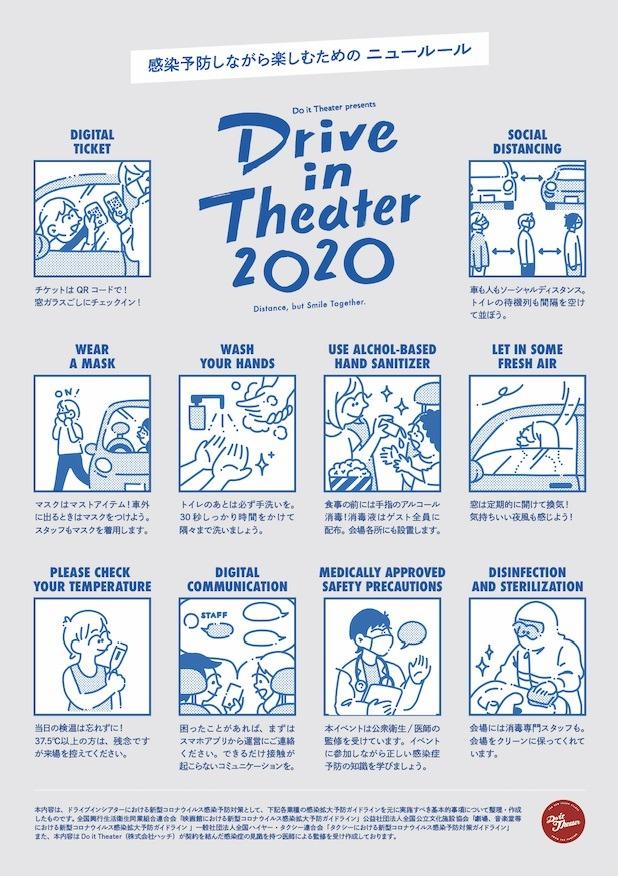 Do it Theater presents ドライブインシアター2020 東京タワー