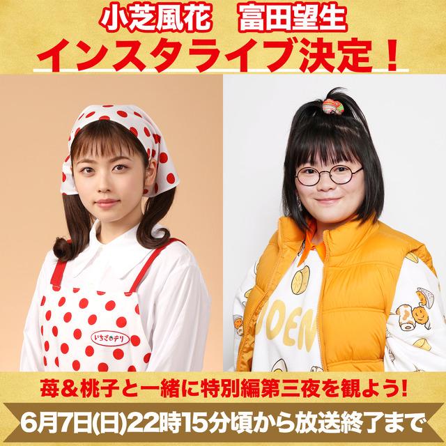 小芝風花と富田望生のインスタライブ
