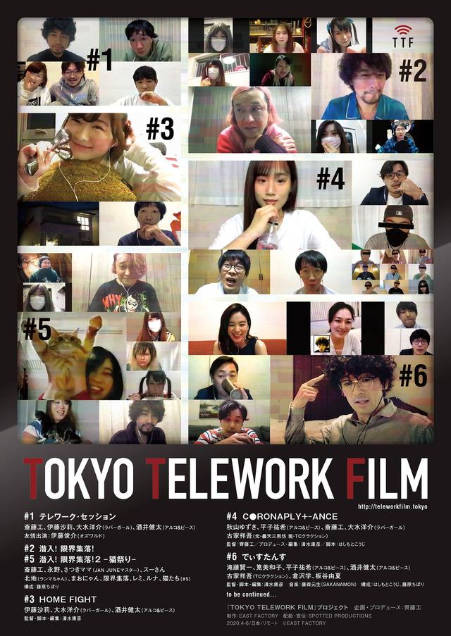 『TOKYO TELEWORK FILM』(C)EAST FACTORY INC