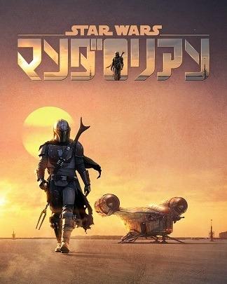 Disney+配信『マンダロリアン』(C) 2020 Lucasfilm Ltd.