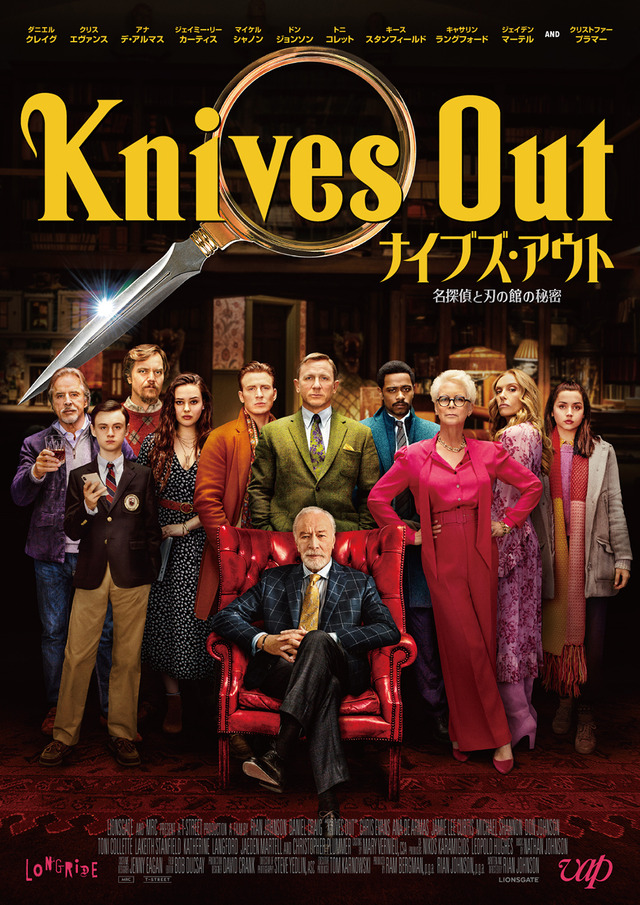 『ナイブズ・アウト 名探偵と刃の館の秘密』DVD Knives Out (C) 2019 Lions Gate Films Inc. and MRC II Distribution Company LP. <br>Artwork & Supplementary Materials (C) 2020 Lions Gate Entertainment Inc. All Rights Reserved.