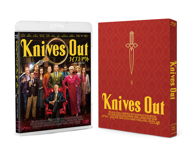 『ナイブズ・アウト 名探偵と刃の館の秘密』 Knives Out (C) 2019 Lions Gate Films Inc. and MRC II Distribution Company LP. 『ナイブズ・アウト 名探偵と刃の館の秘密』Blu-ray Knives Out (C) 2019 Lions Gate Films Inc. and MRC II Distribution Company LP. <br>Artwork & Supplementary Materials (C) 2020 Lions Gate Entertainment Inc. All Rights Reserved.