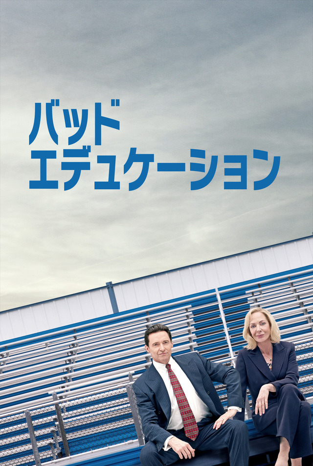 HBO FILM(R)『バッド・エデュケーション(2019)』(C) 2020 Home Box Office, Inc. All Rights Reserved. HBO(R) and related channels and service marks are the property of Home Box Office, Inc.