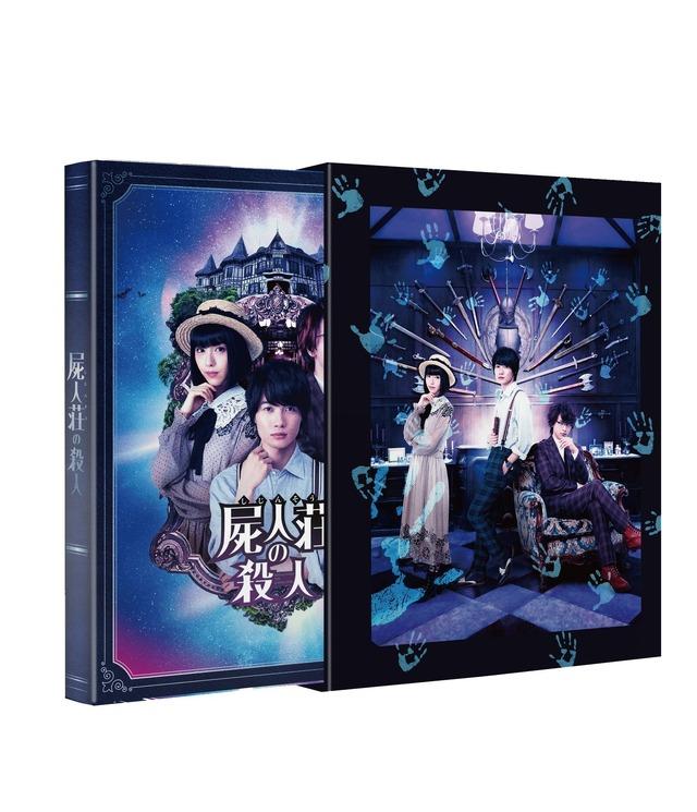Blu-ray豪華版(立体)(C)2019「屍人荘の殺人」製作委員会