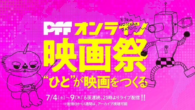 PFF・オンライン映画祭