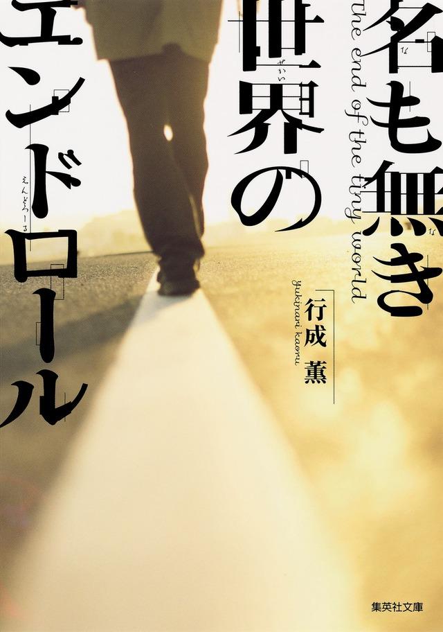 行成薫「名も無き世界のエンドロール」(集英社文庫)
