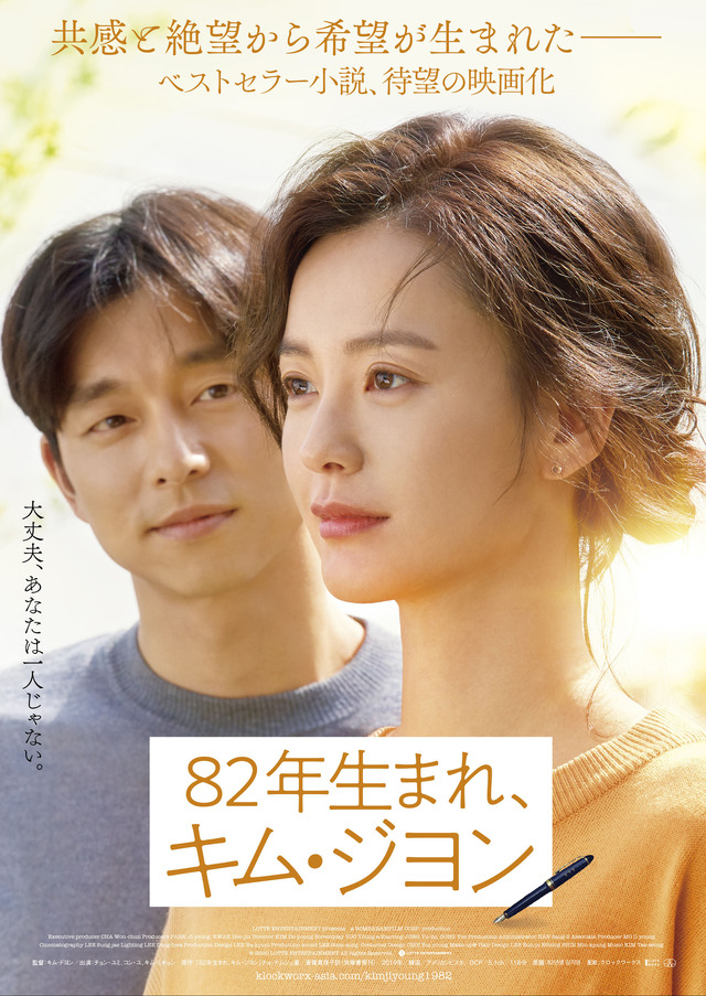 『82年生まれ、キム・ジヨン』(C) 2020 LOTTE ENTERTAINMENT All Rights Reserved.