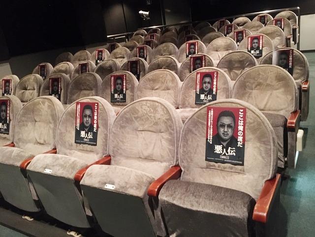 『悪人伝』ソーシャルディスタンスパネル設置イメージ (c)2019 KIWI MEDIA GROUP & B.A. ENTERTAINMENT ALL RIGHTS RESERVED.